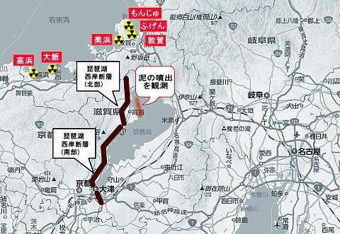 琵琶湖地震