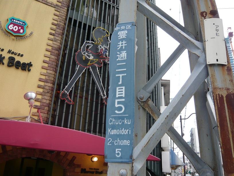 雲井通りの看板