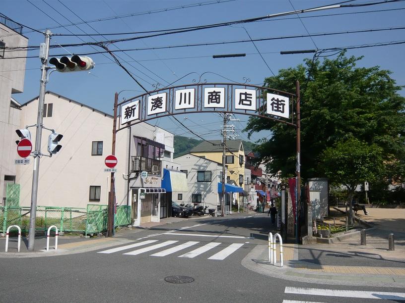 新湊川商店街