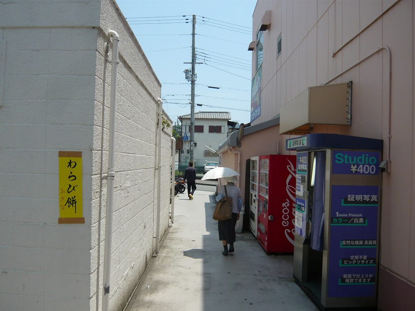 coopの路地