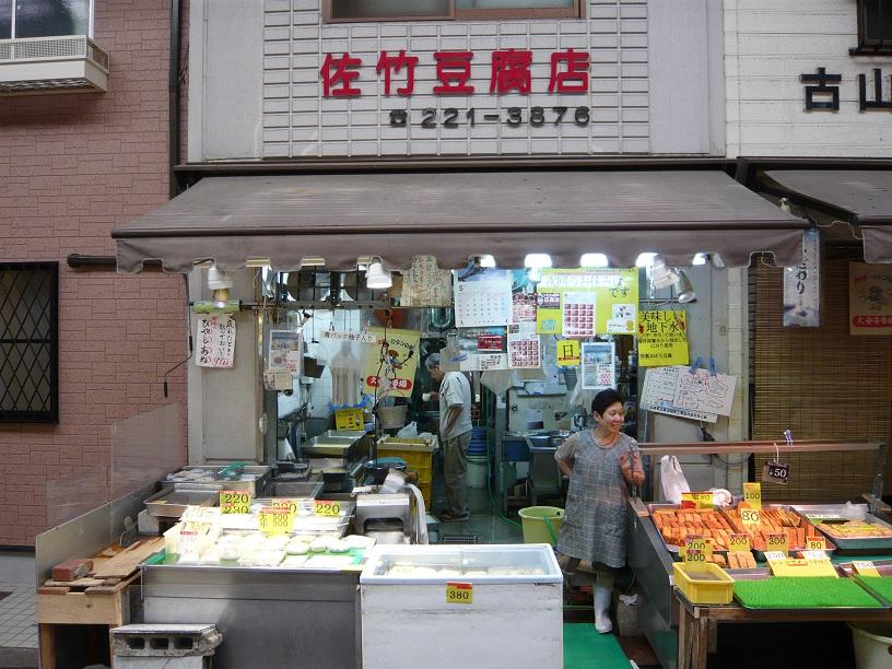 佐竹豆腐1