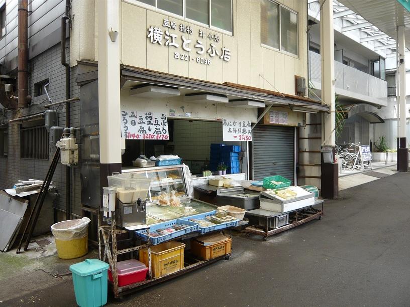 店に入る前に...豆腐屋