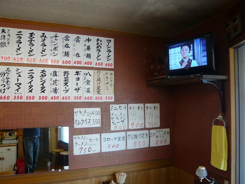 店内のテレビ