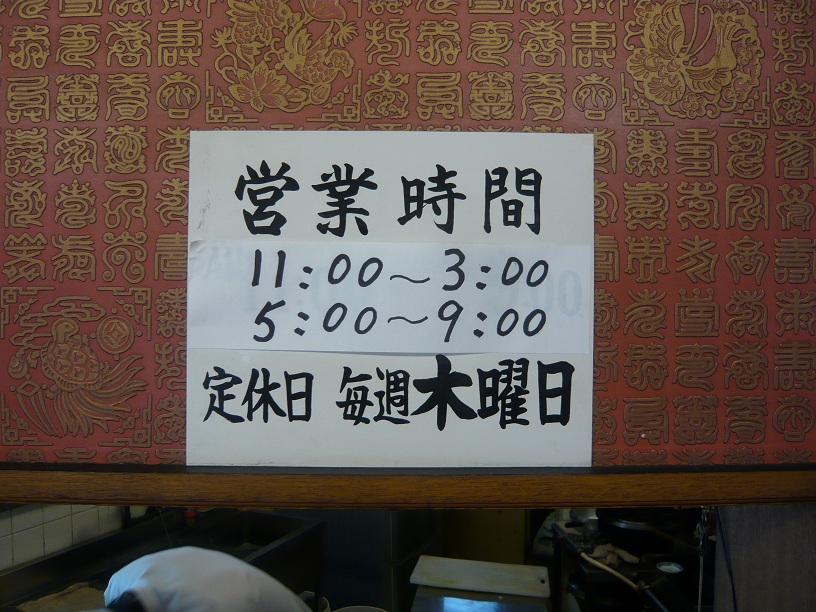 営業時間の札