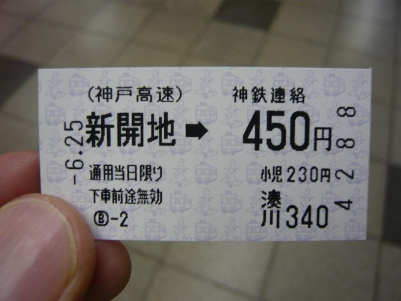 切符450円