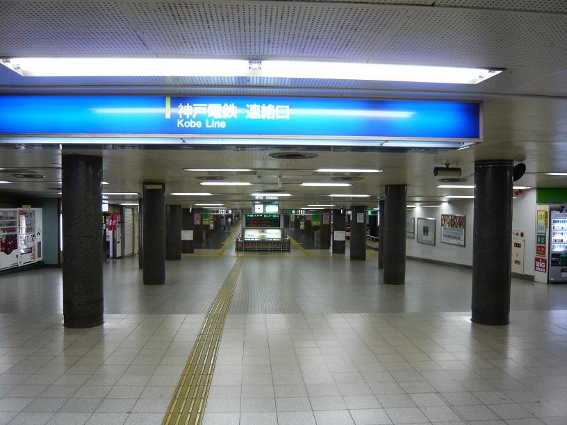 神戸電鉄コンコース
