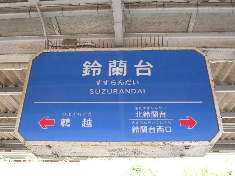 鈴蘭台の駅名表示