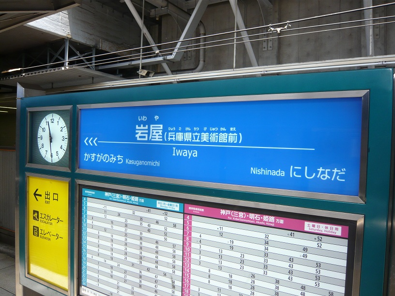 ここは阪神岩屋駅