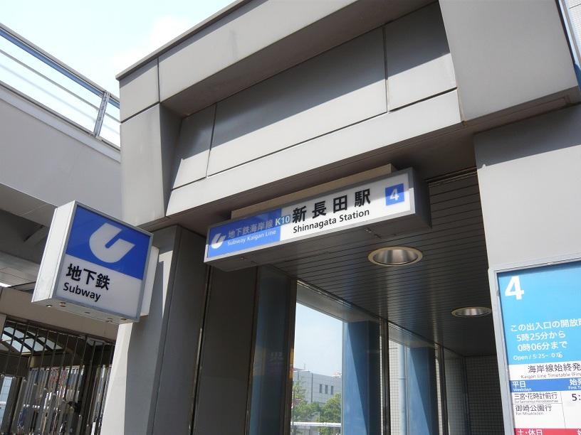 地下鉄の新長田駅