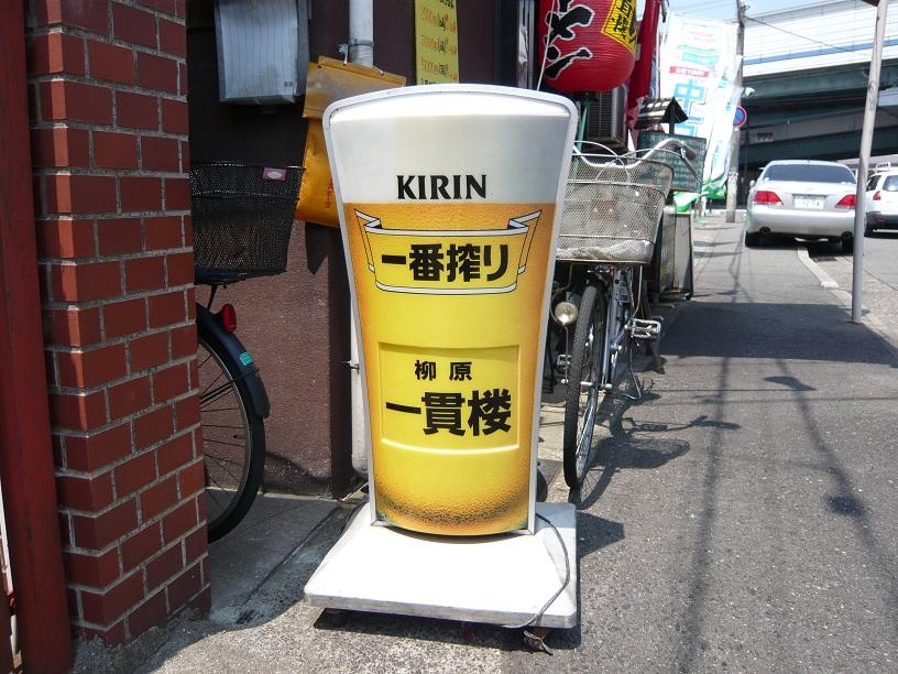 店頭のビール看板