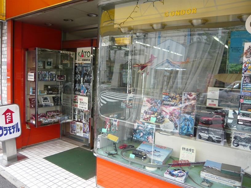 コンドル模型店2