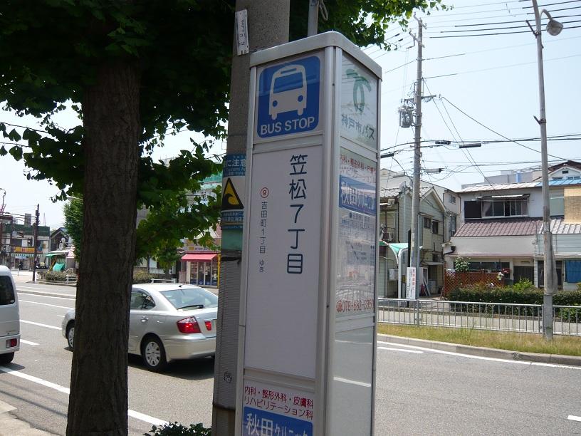 南北線のバス停