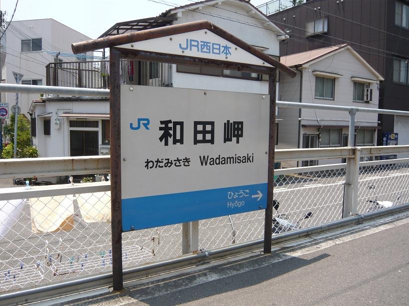 和田岬駅の看板