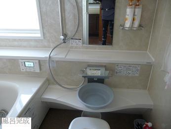 P1030540風呂完成1
