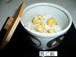 P1030994栗ご飯