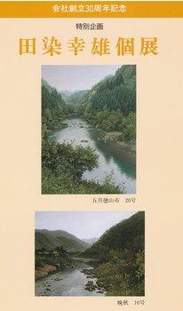 1992・11近鉄画展1s