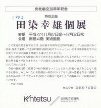 1992近鉄画展s