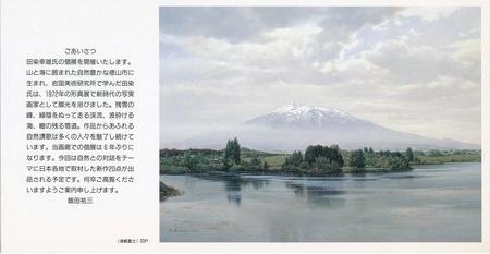 1993津軽富士s