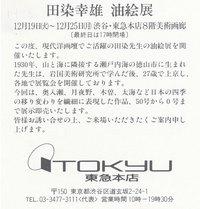 1996・12・1東急s3