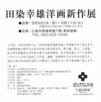 2004小倉井筒屋2