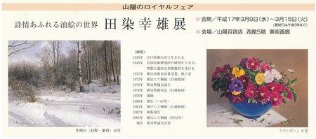 2005山陽百貨店3ss