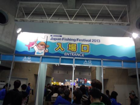 国際フィッシングショー