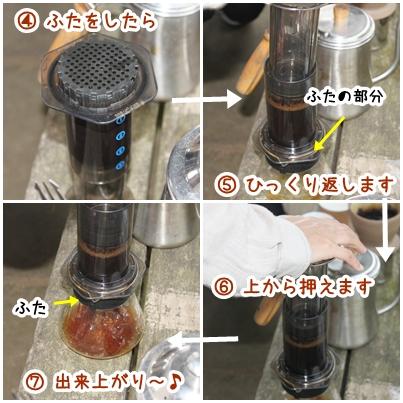 コーヒー教室2