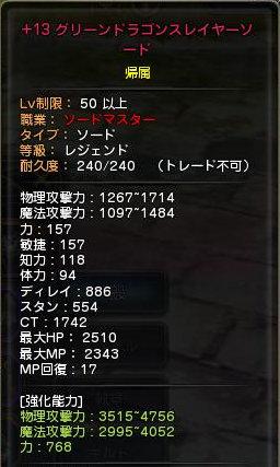 GDソード+13