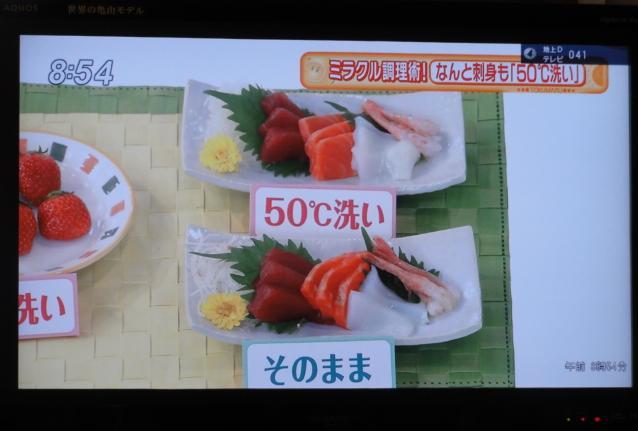 はなまる刺身50度洗い試食
