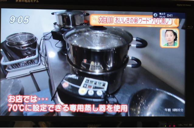 はなまる低温蒸し鍋