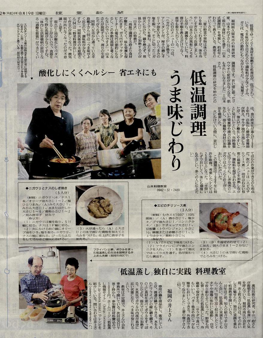 yomiuri20120819small.jpg