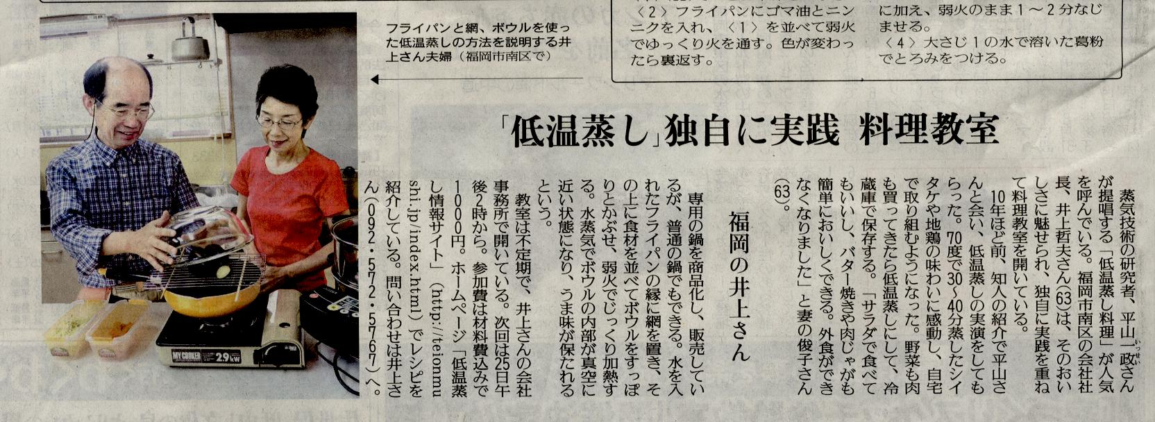 yomiuri20120819zoom.jpg