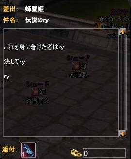 伝説のry2