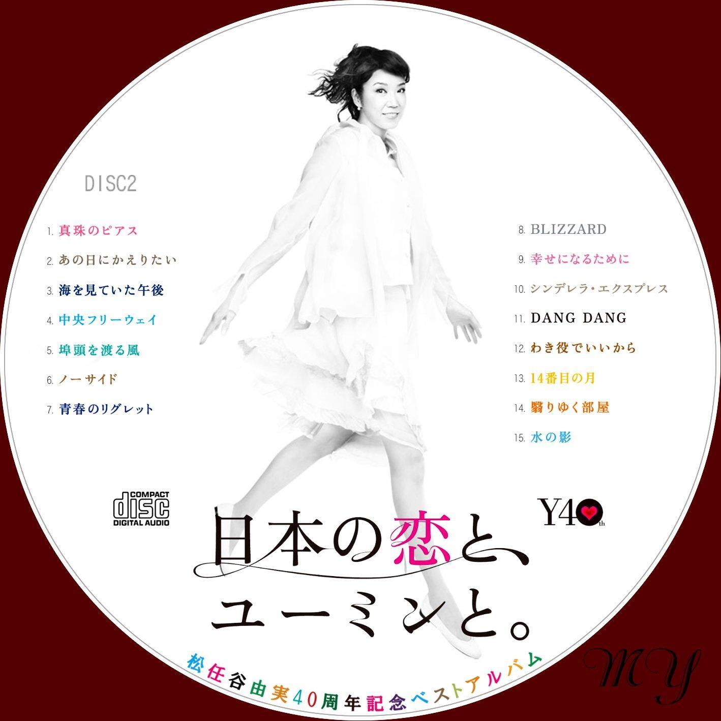 松任谷由実45周年記念ベストアルバム「ユーミンか …