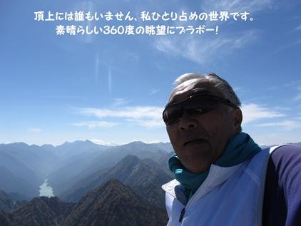 針の木岳2821m頂上、私一人の独占展望が広がる