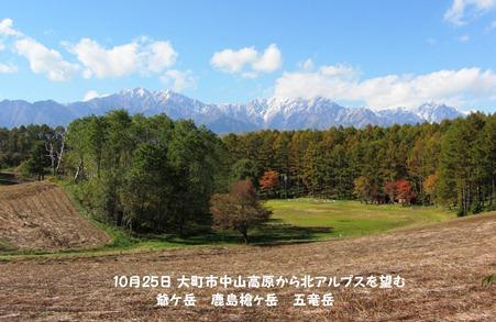 左から爺ケ岳 鹿島槍ヶ岳 五竜岳 初冠雪の北アルプス