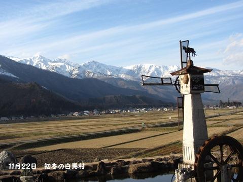 初冬の白馬村