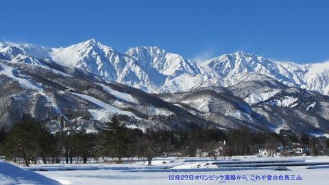 白馬村内北城のオリンピック道路から見る、これぞ雪の白馬三山