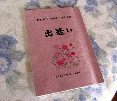 卒業記念文集