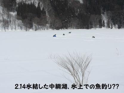 寒さで氷結している中綱湖