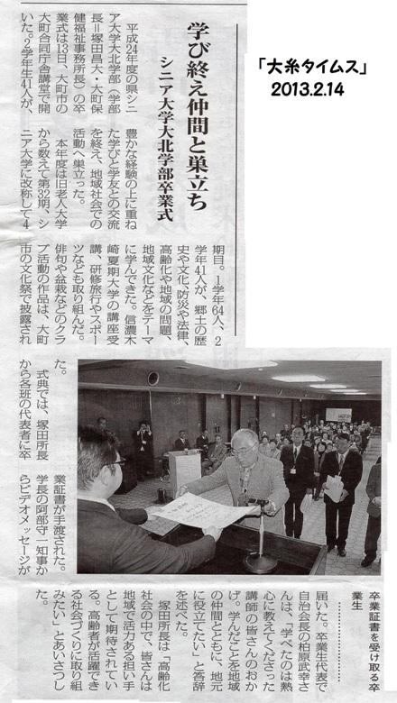 213卒業式大糸タイムス記事