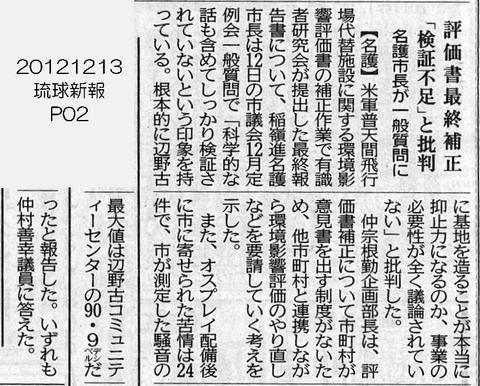 201212~4