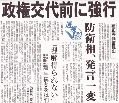 新報12~3