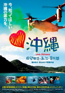 loveokinawa2.jpg