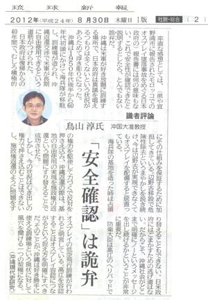 shinpo2012aug30-toriyamasmall.jpg
