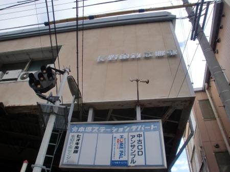 本郷駅駅舎