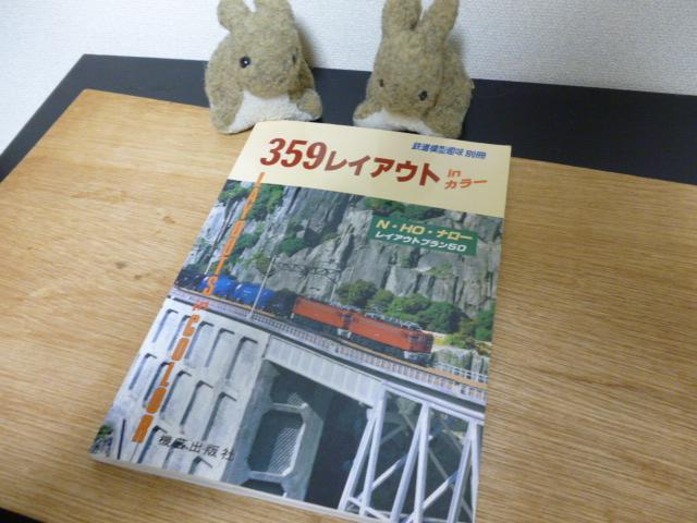 7131_うさ鉄131
