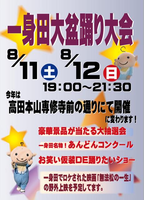 2012盆ポスター