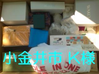 小金井市K様