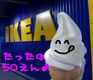 IKEAsog.jpg